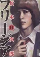 フリージア(11)(IKKI C)(大人コミック)