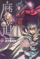 磨道(3)(ガンガンWING C)(大人コミック)