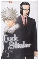 Luck Stealer(3)(ジャンプC)(少年コミック)