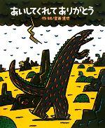 あいしてくれてありがとう ティラノサウルスシリーズ(絵本の時間49)(児童書)