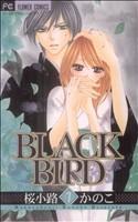 BLACK BIRD(7)(フラワーCベツコミ)(少女コミック)