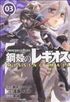 鋼殻のレギオス MISSING MAIL(3)(角川CドラゴンJr.)(大人コミック)