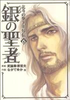 銀の聖者 北斗の拳 トキ外伝(6)バンチC