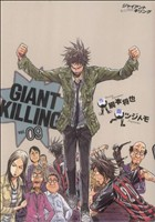 GIANT KILLING(vol.09)モーニングKC