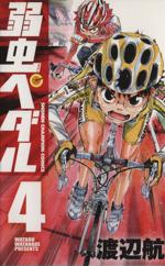 弱虫ペダル(4)(少年チャンピオンC)(少年コミック)