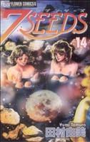 7SEEDS(セブンシーズ)(14)(フラワーCアルファ)(少女コミック)