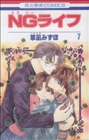 NGライフ(7)(花とゆめC)(少女コミック)