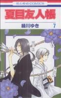 夏目友人帳(7)(花とゆめC)(少女コミック)