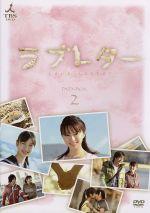ラブレター DVD-BOX 2(通常)(DVD)