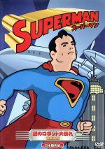スーパーマン vol.3(通常)(DVD)