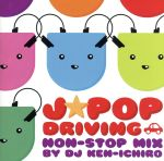 J-POP DRIVING~NON-STOP MIX by DJ KEN-ICHIRO(通常)(CDA)