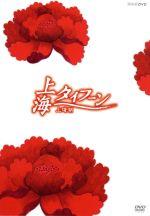 上海タイフーン DVD-BOX(通常)(DVD)