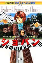 """ショパン ポーランドを愛した""""ピアノの詩人""""(小学館版 学習まんが人物館)(児童書)"""