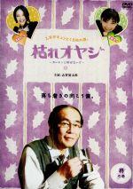 枯れオヤジ~カレセンと呼ばないで~【柊の巻】(通常)(DVD)