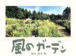 風のガーデン DVD-BOX(通常)(DVD)
