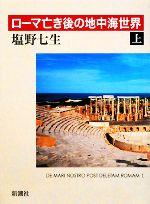 ローマ亡き後の地中海世界(上)(単行本)