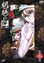 魍魎の匣 第三巻(通常)(DVD)