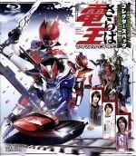劇場版 さらば仮面ライダー電王 ファイナル・カウントダウン コレクターズパック(Blu-ray Disc)(BLU-RAY DISC)(DVD)