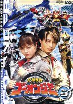 スーパー戦隊シリーズ 炎神戦隊ゴーオンジャー VOL.9(通常)(DVD)