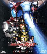 劇場版 仮面ライダーカブト GOD SPEED LOVE(Blu-ray Disc)(BLU-RAY DISC)(DVD)