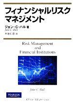 フィナンシャルリスクマネジメント(単行本)