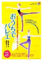 おうちでバレエ DVDを見ながら自宅で気軽にバレエ・レッスン(ヤマハ・アトスDVDブック・シリーズ)(DVD1枚付)(単行本)