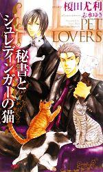秘書とシュレディンガーの猫(SHYノベルス)(新書)