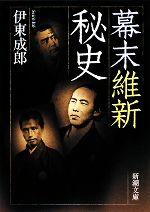 幕末維新秘史(新潮文庫)(文庫)