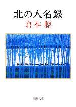 北の人名録(新潮文庫)(文庫)
