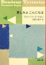 悲しみよこんにちは(新潮文庫)(文庫)