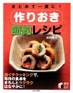 作りおき節約レシピ まとめて一度に!(実用BEST BOOKS)(単行本)