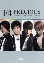 PRECIOUSⅡ~F4 FINAL MUSIC VIDEOS(通常)(DVD)