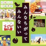 NHKにほんごであそぼ うたCD みんなちがって みんないい(通常)(CDA)