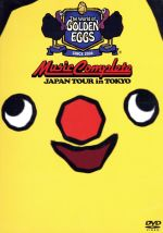 """The World of GOLDEN EGGS""""MUSIC COMPLETE""""/JAPAN TOUR in TOKYO(通常)(DVD)"""