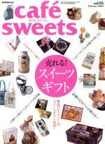 cafe sweets(柴田書店MOOK)(Vol.95)(単行本)