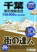 千葉便利情報地図(街の達人)(単行本)