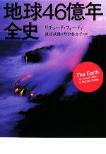 地球46億年全史(単行本)