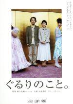 ぐるりのこと。(通常)(DVD)