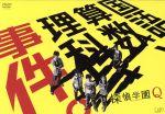 探偵学園Q DVD-BOX(特典ディスク1枚、外箱付)(通常)(DVD)