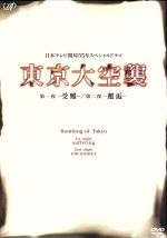 東京大空襲 第一夜-受難-/第二夜-邂逅-(通常)(DVD)