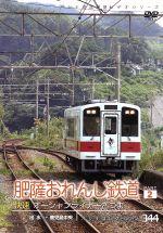 パシナコレクション 肥薩おれんじ鉄道 パート2 快速オーシャンライナーさつま(通常)(DVD)