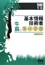 基本情報技術者 午前の集中学習(2009年版)(単行本)