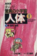 NHKまんが 驚異の小宇宙・人体-骨・筋肉/免疫(3)(児童書)