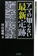 アマの知らない最新定跡(マイコミ将棋BOOKS)(単行本)