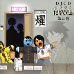 DJCD さよなら絶望放送 第5巻(通常)(CDA)