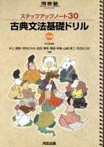 古典文法基礎ドリル 3訂版(別冊付)(単行本)