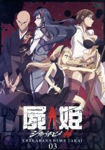 屍姫 赫 第三巻(初回限定版)((ブックレット(24P)、特典CD付))(通常)(DVD)