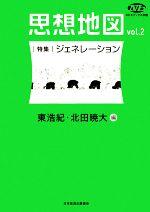 思想地図 特集・ジェネレーション(NHKブックス別巻)(vol.2)(単行本)