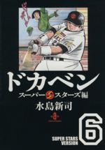 ドカベン スーパースターズ編(文庫版)(6)秋田文庫