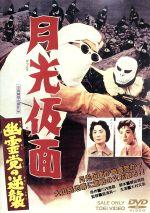 月光仮面 幽霊党の逆襲(通常)(DVD)